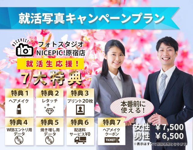 就活応援キャンペーン履歴書証明写真を特別価格でご提供中!(2020年4月末まで)