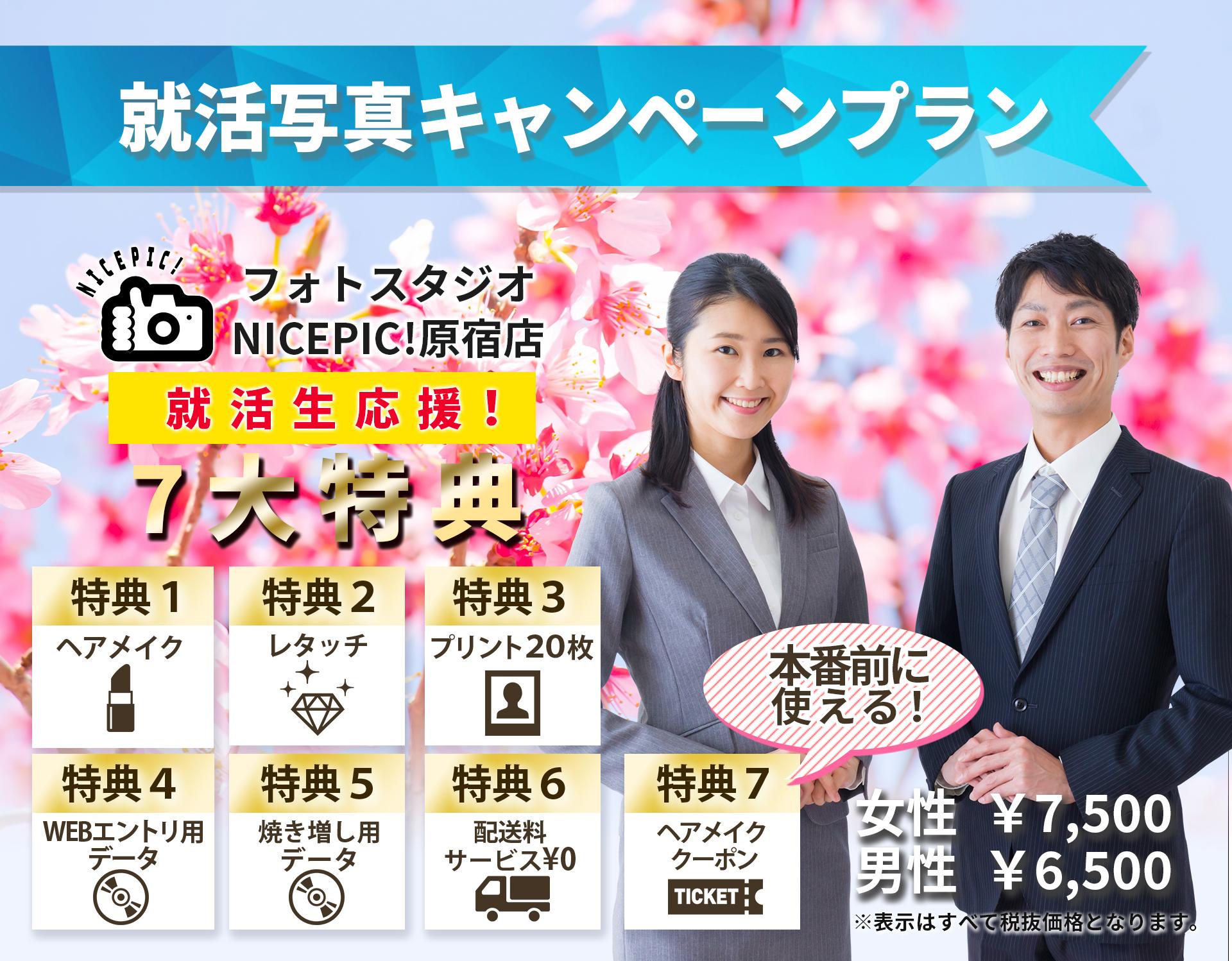 就活応援キャンペーン履歴書証明写真を特別価格でご提供中!(2019年4月末まで)