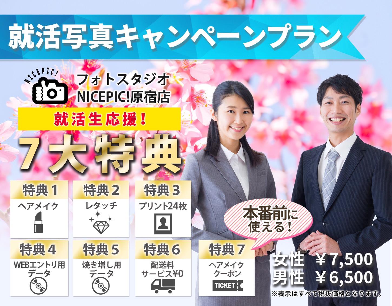 就活応援キャンペーン履歴書証明写真を特別価格でご提供中!(2021年4月末まで)