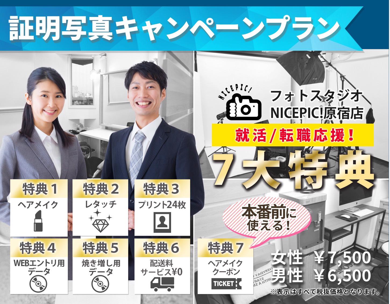 就活・転職応援キャンペーン!履歴書証明写真を特別価格でご提供中!(2020年10月末まで)